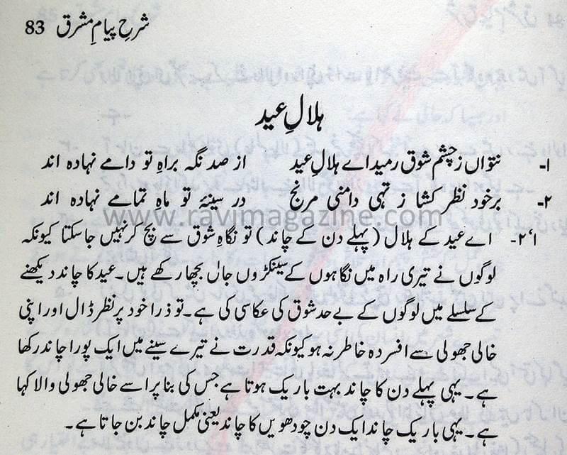 Hilal-e-Eid: Allama Iqbal Payam-e-Mashriq