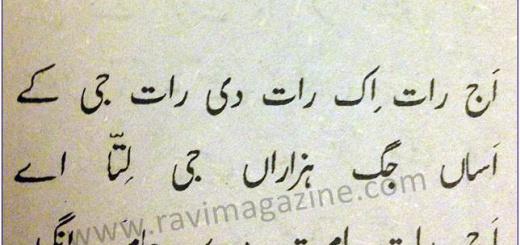 faiz punjabi qataa