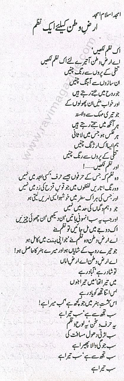 Arz-e-Watan ke liye ek Nazam - Amjad Islam Amjad