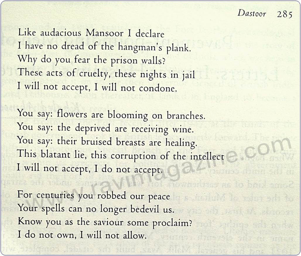 Dastoor Habib Jalib Poem with English Translation (2)