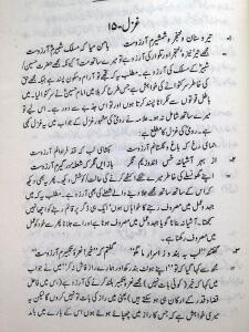 Naama Alamgir - Farsi Poem by Allama Iqbal with translation 2
