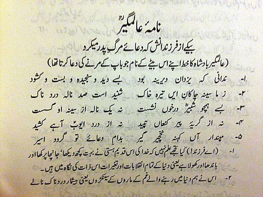 Naama Alamgir - Farsi Poem by Allama Iqbal with translation