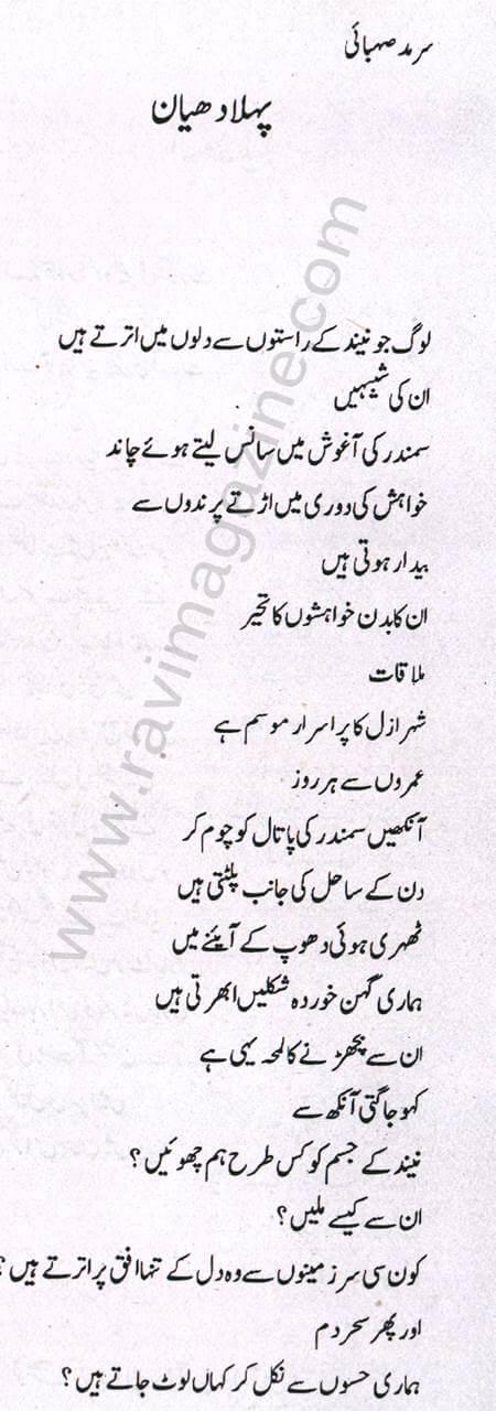 Pehla Dhayaan - sarmad sehbai Urdu Poem