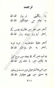 Sufi Ghulam Mustafa Tabassum Yeh Rangeeni No Bahaar Allah Allah