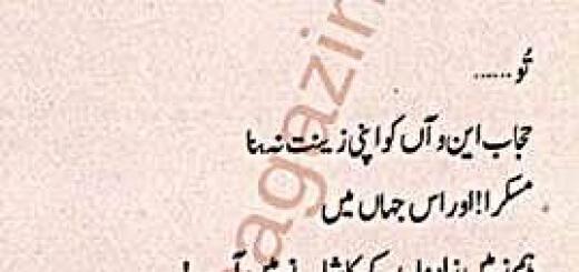 Hijab-e-Ayn O Aan - Urdu Poem by Jilani Kamran