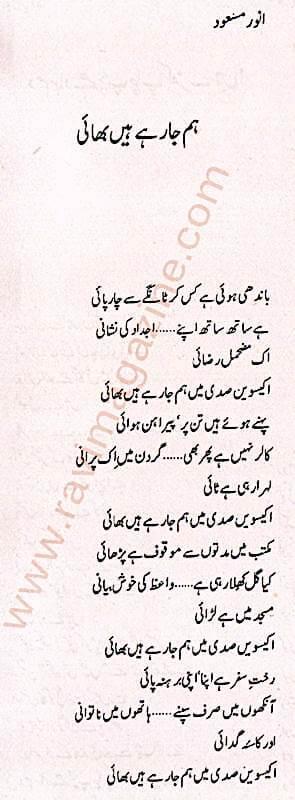 Hum Jaa Rahay Hain Bhai – Urdu Poem by Anwar Masood