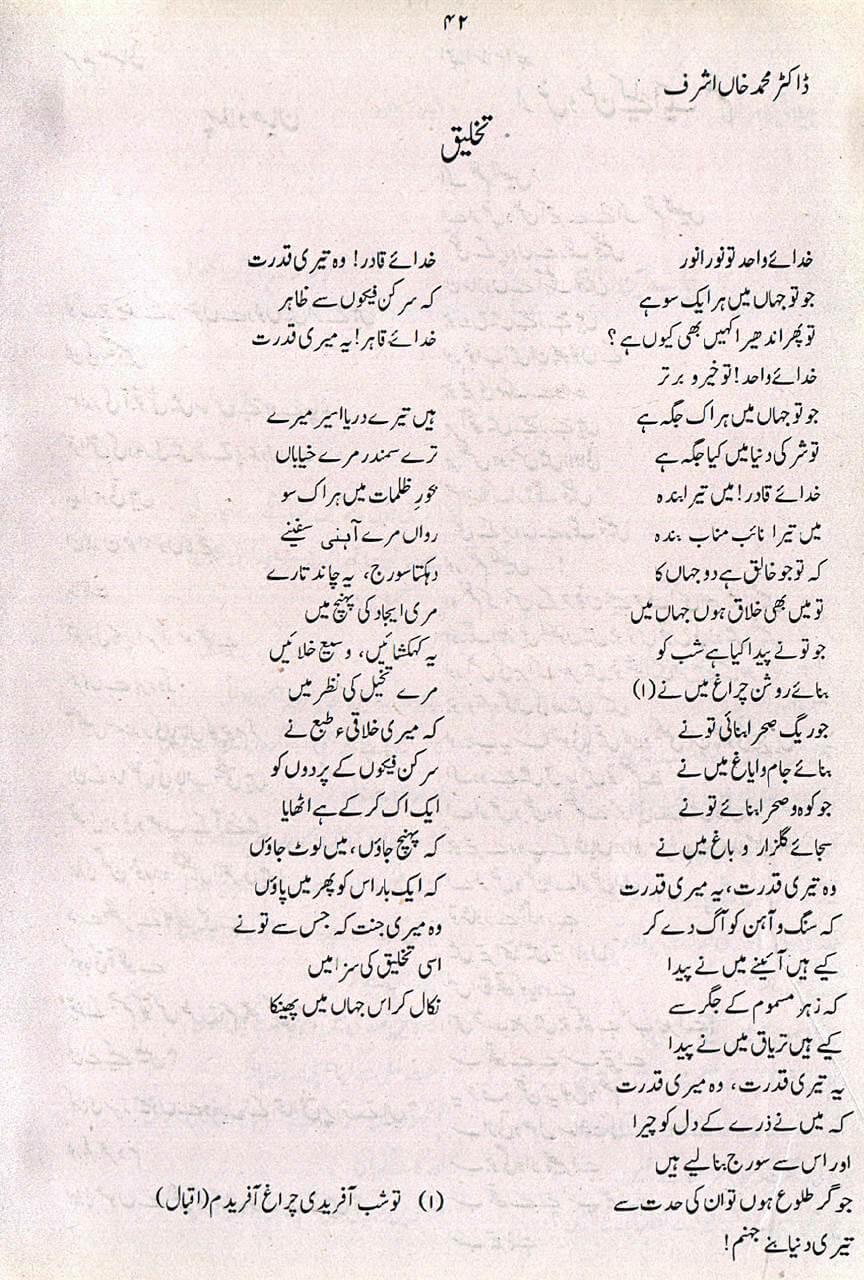 Takhleeq - Dr Ashraf Khan - Urdu poem