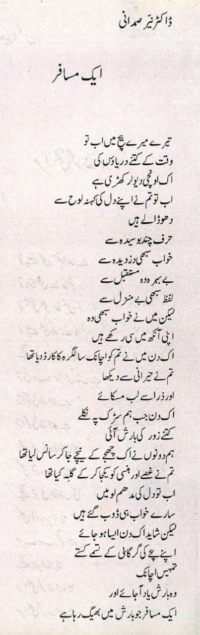 Ek Musafir - Urdu poem by Dr Nayer Samdani