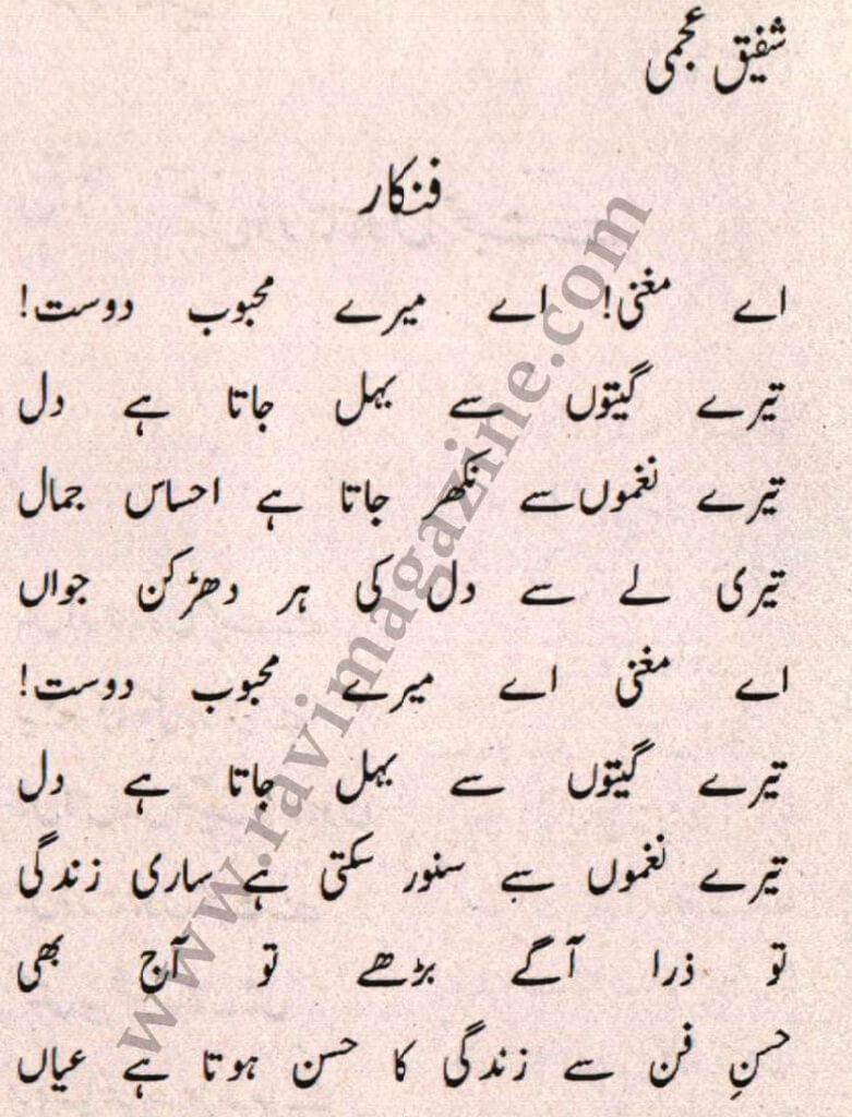 Fankaar – Shafiq Ajmi Poem