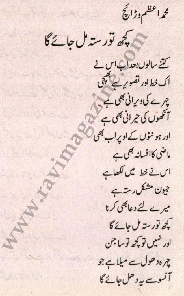 Kuch to Rasta – Urdu Poem by Muhammad Azam Warraich