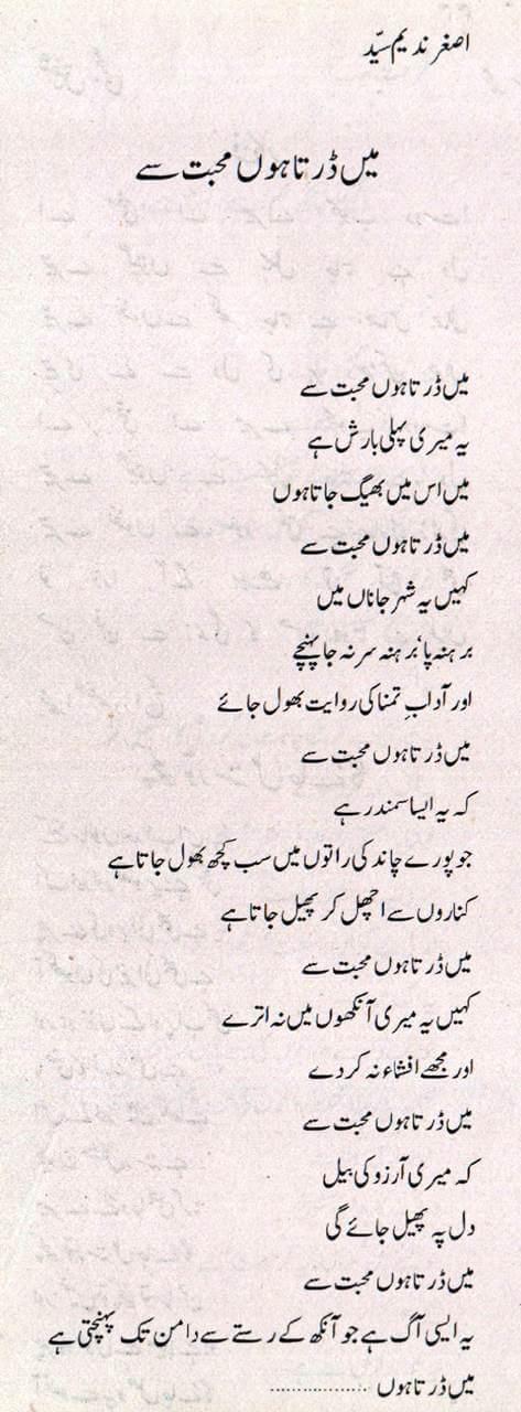 main darta hoon muhabbat se- urdu poem asghar nadeem syed