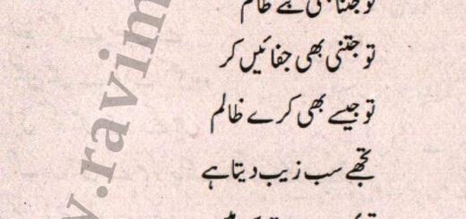 Mera Bhi Gar Khuda – Urdu Poem by Saeed Alhassan