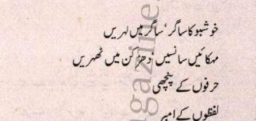 La Haasil Talaash – Urdu Poem by A. Khan