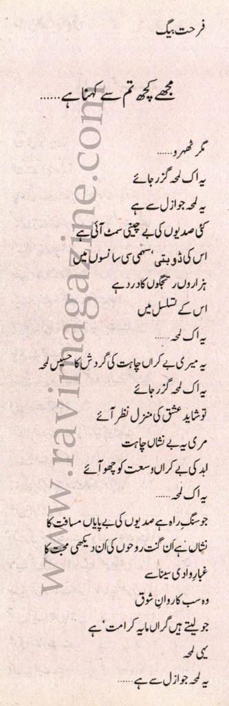 Mujh Kuch Tum Se Kehna ha – Urdu Poem by Farhat Baig