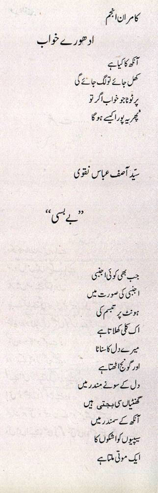 Adhoray Khawab - Urdu Poem by Kamran Anjam