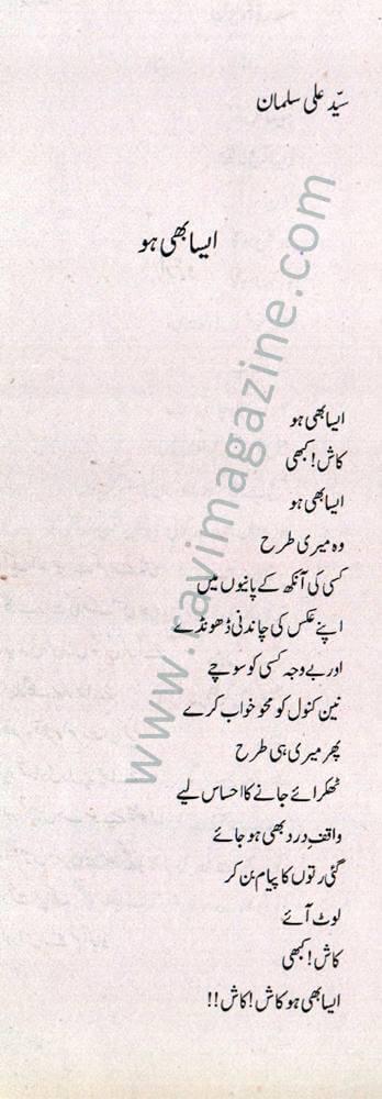 Ais Bhi Ho - Salman Ali Urdu Poem