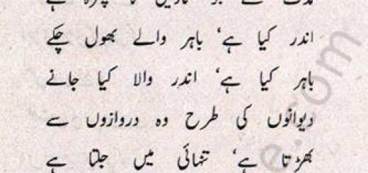 Awaz Tau Do - Urdu Poem by Mian Usman Ali