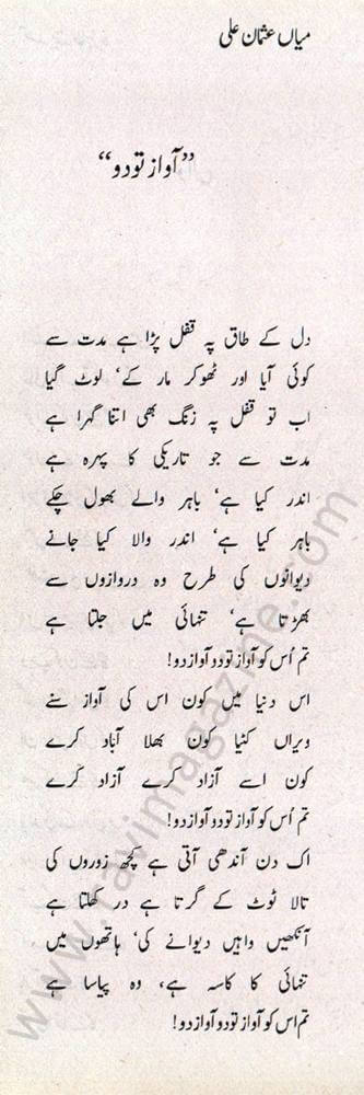 Awaz Tau Do - Urdu Poem by Mian Usman Ali