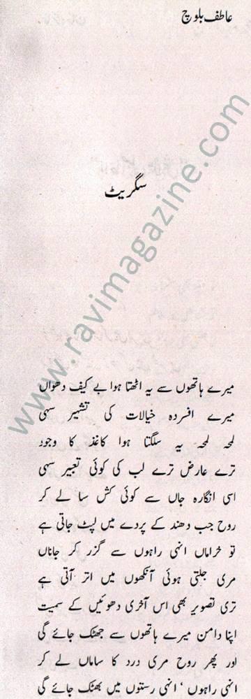 Cigarette - Urdu Poem by Atif Bloach