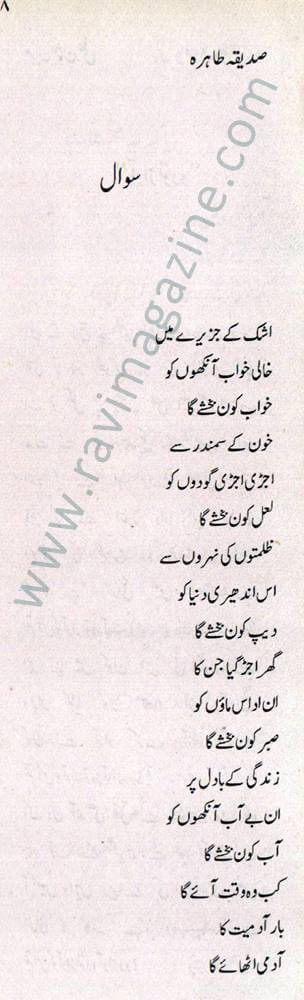 Sawal - Urdu Poem by S. Tahira