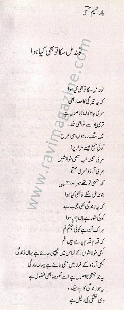 Tu Na Mil Saka Babar Asee – Urdu Poem