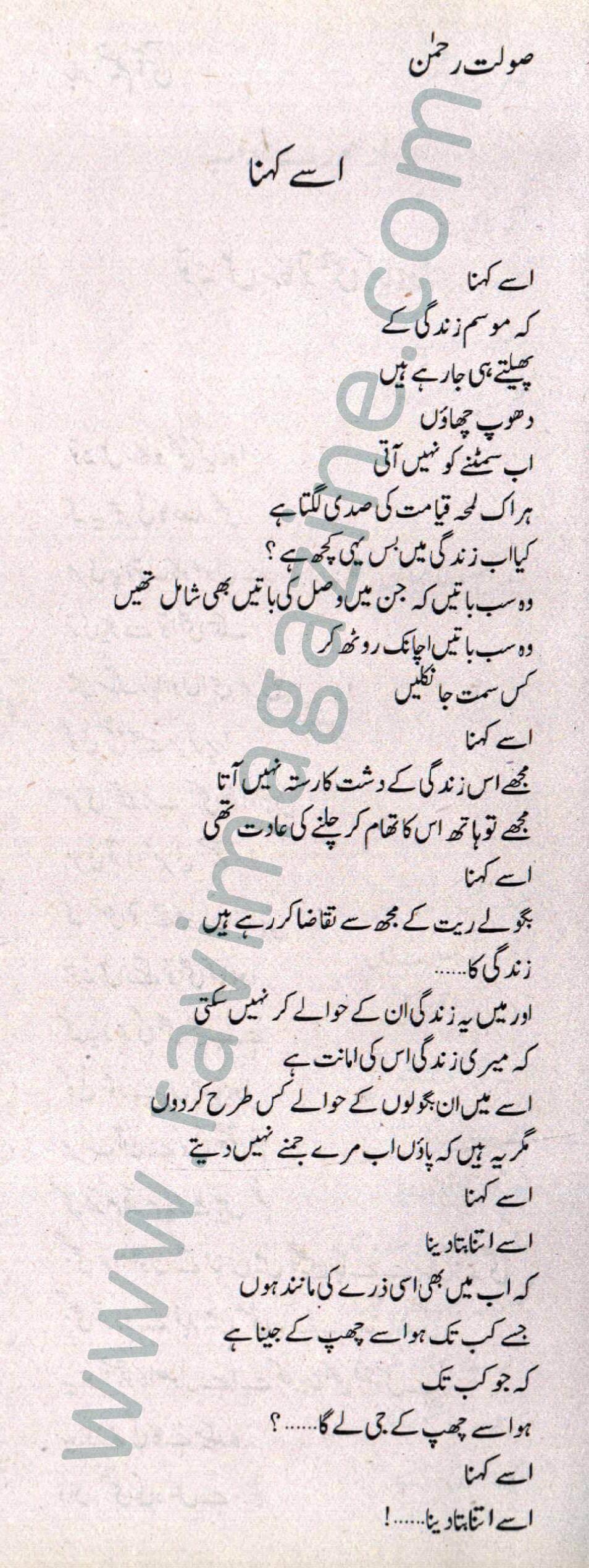 Ussay Kehna – Solat Rehman