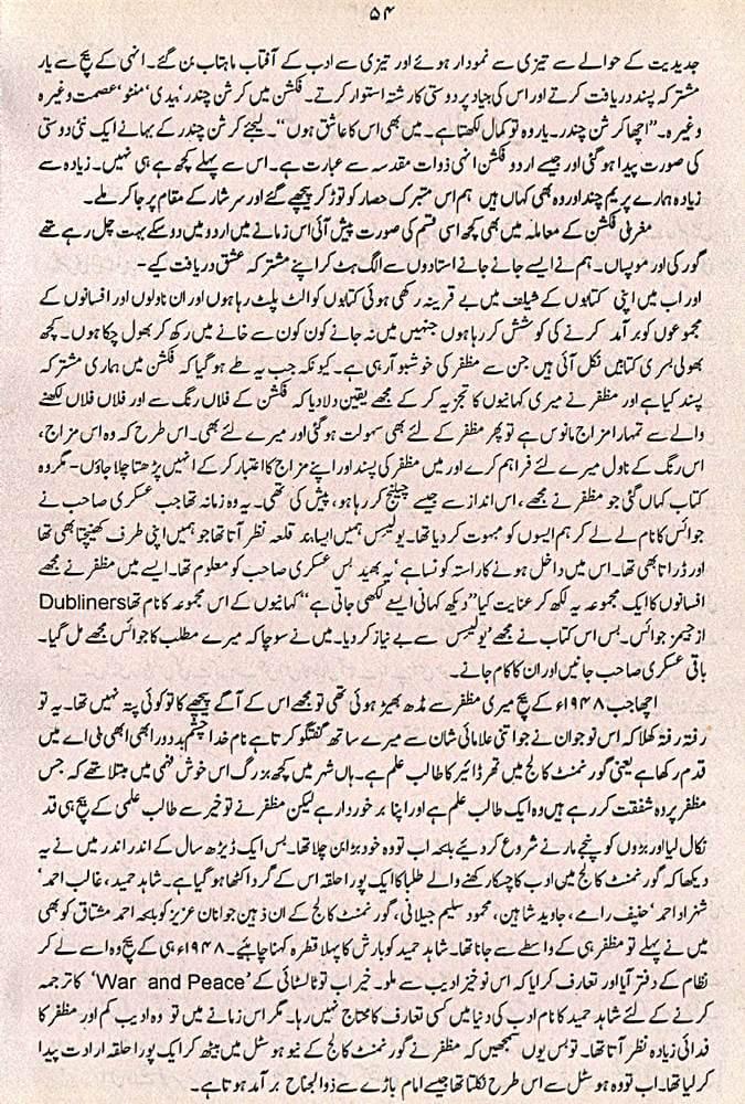 ravi-2000-urdu-24