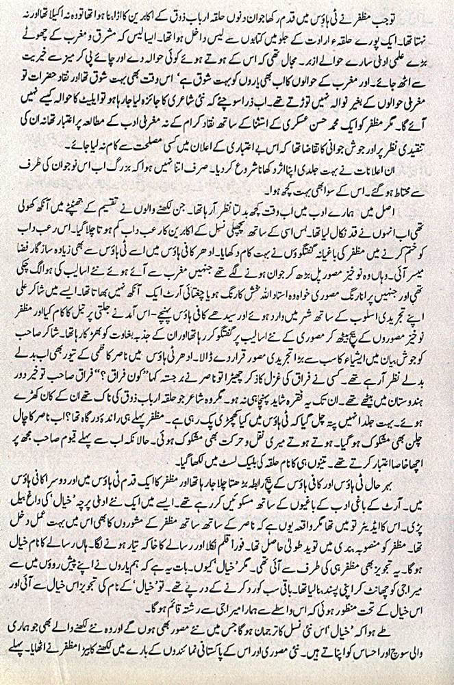 ravi-2000-urdu-25