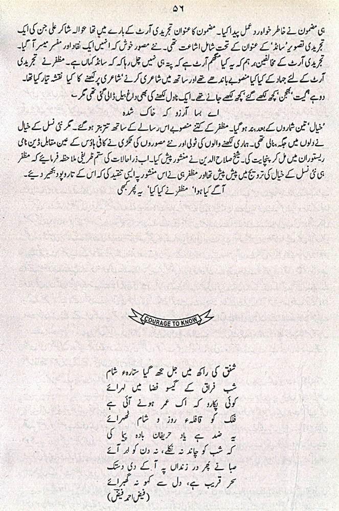 ravi-2000-urdu-26