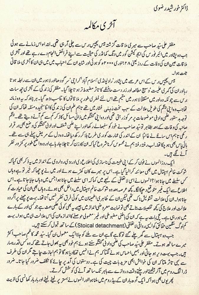 ravi-2000-urdu-27