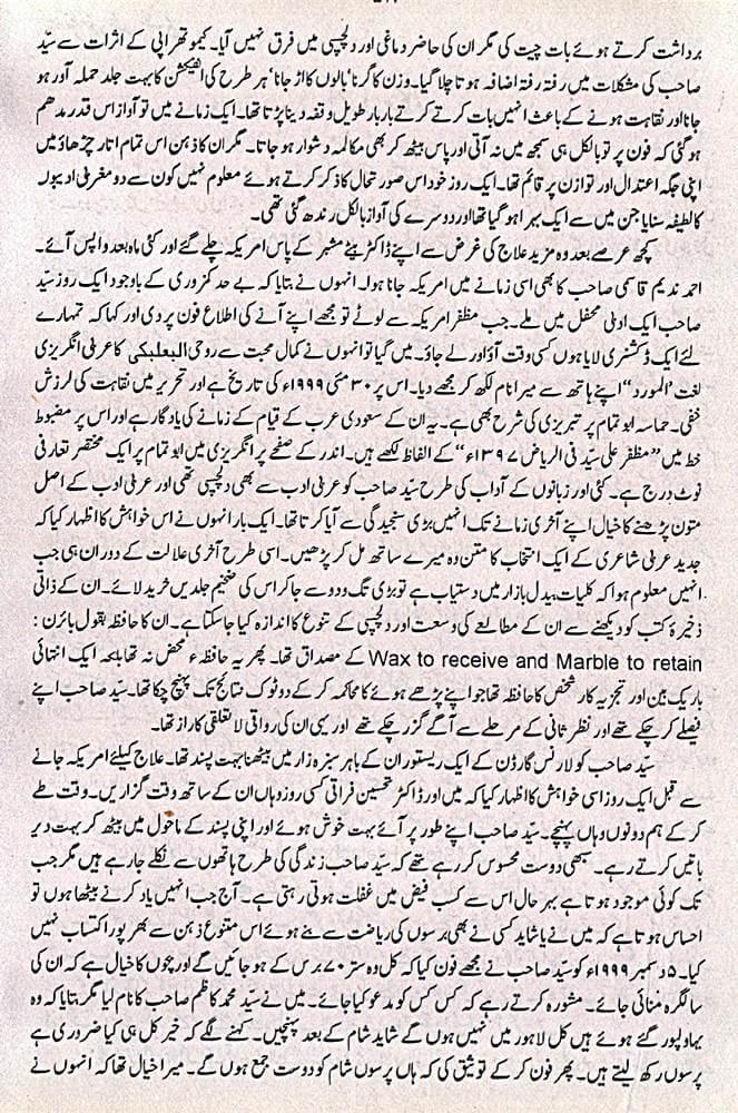 ravi-2000-urdu-28