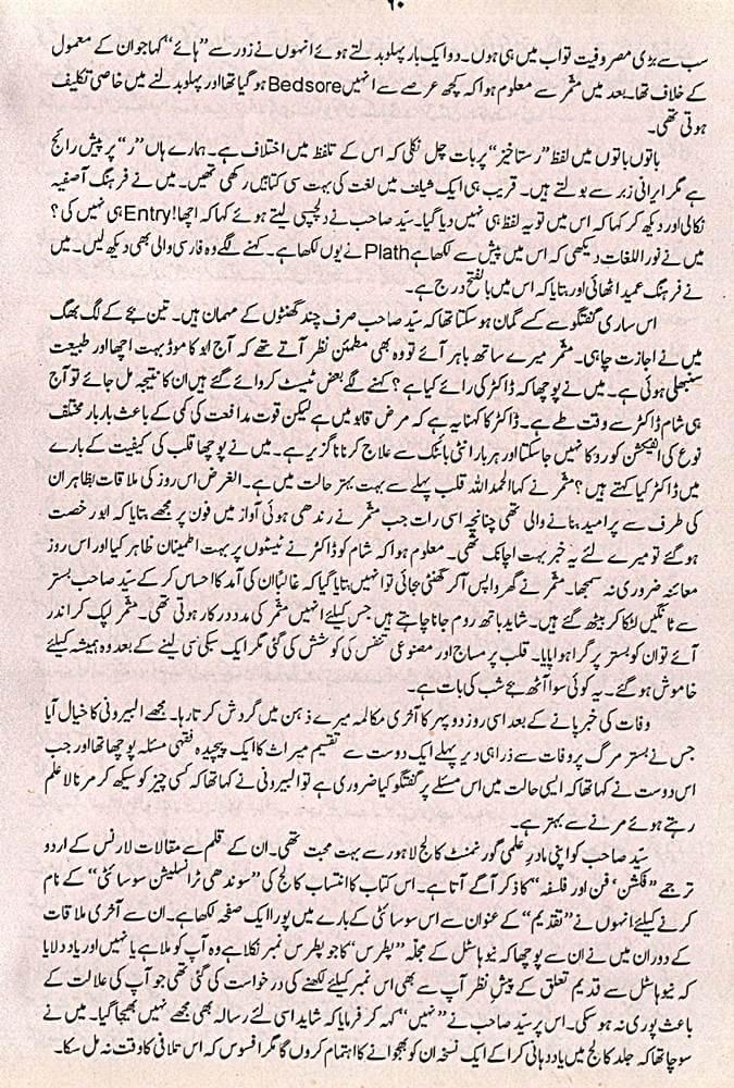 Akhri Mukalma Eulogy To Muzzafar Ali Syed By Dr