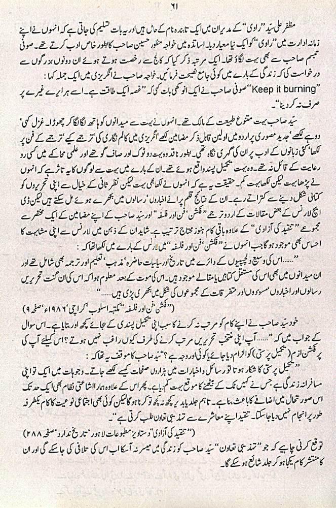 ravi-2000-urdu-31
