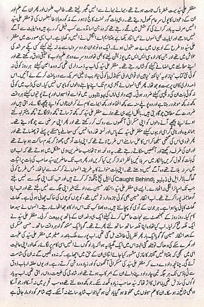 ravi-2000-urdu-33