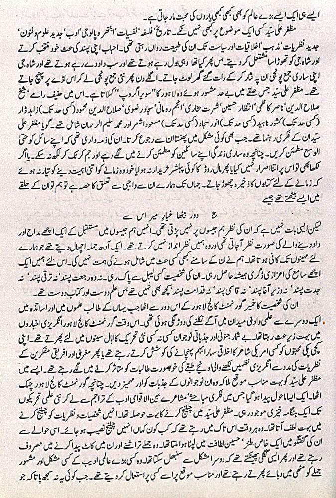 ravi-2000-urdu-34