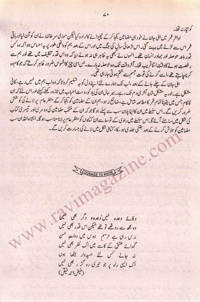 ravi-2000-urdu-37
