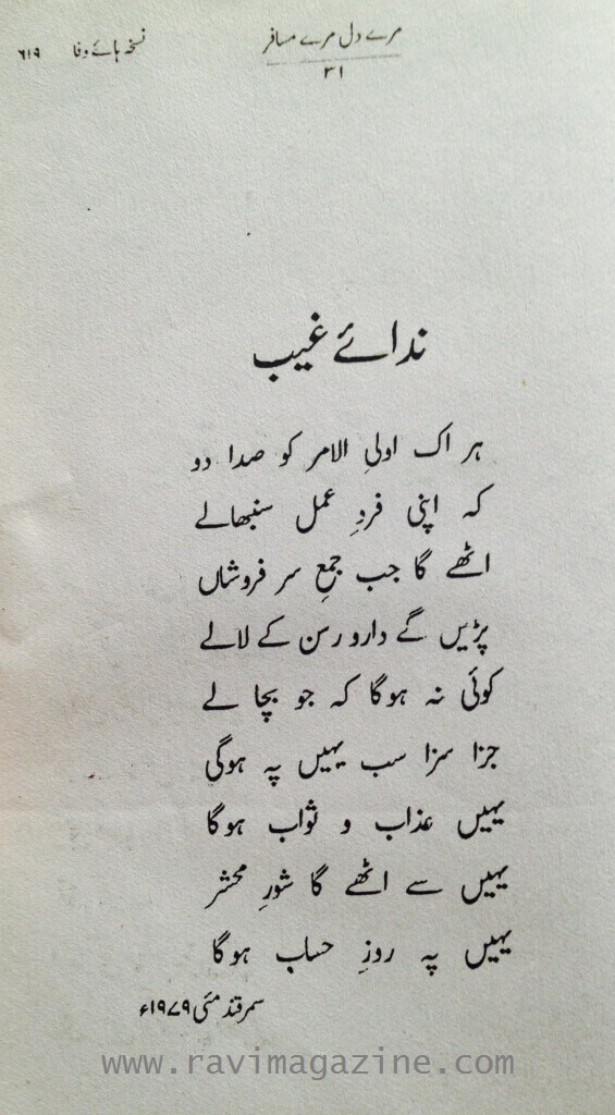 Faiz poetry in urdu font sexual health