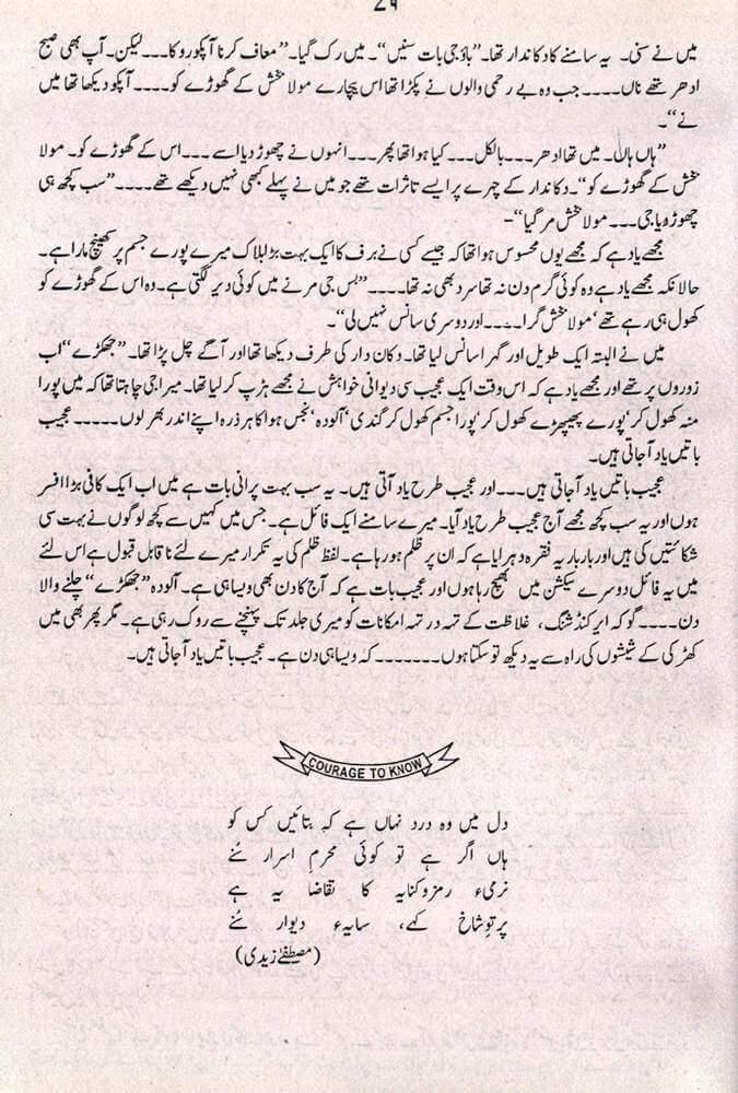 Mirza Athar Baig (1)