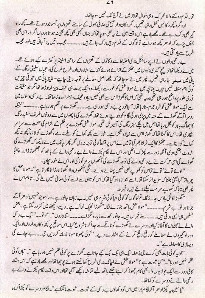 Mirza Athar Baig (3)