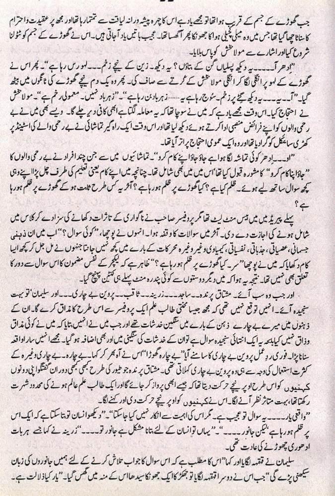 Mirza Athar Baig (4)