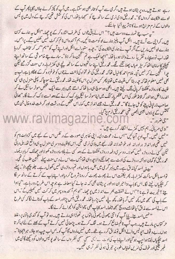 khauf - afsana by ali usman kasmi (1)