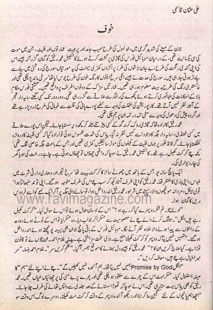 khauf - afsana by ali usman kasmi (2)