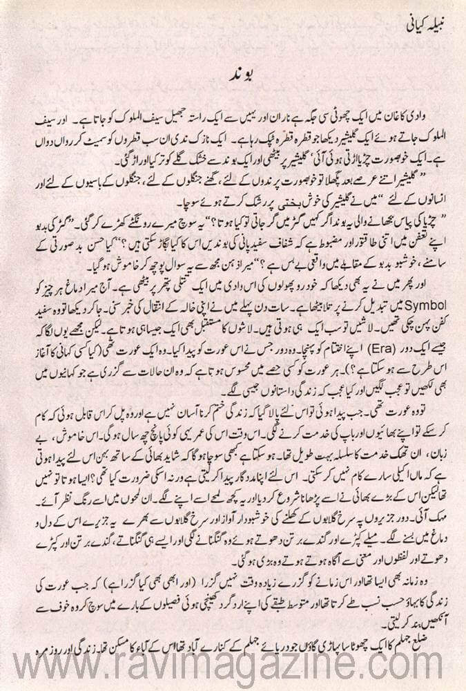 boond - urdu afsana