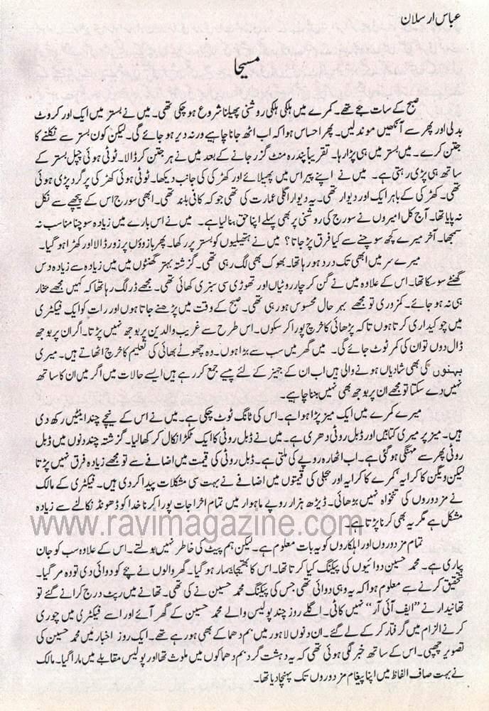 Maseeha : Urdu Afsana by Abbas Arsalan