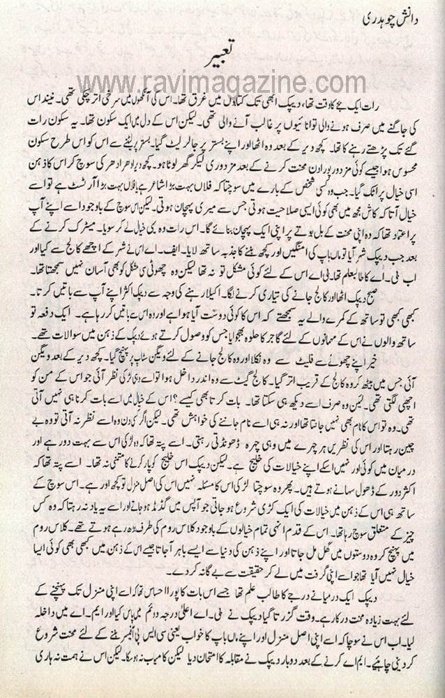 Tabeer - Urdu Afsana by Danish Chaudary