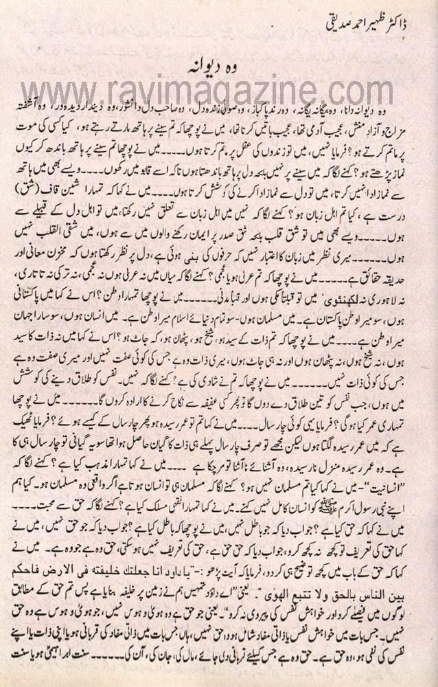 ravi-2000-urdu-64