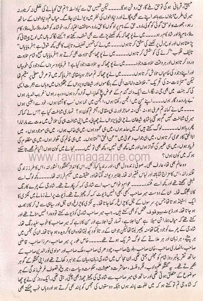 ravi-2000-urdu-65