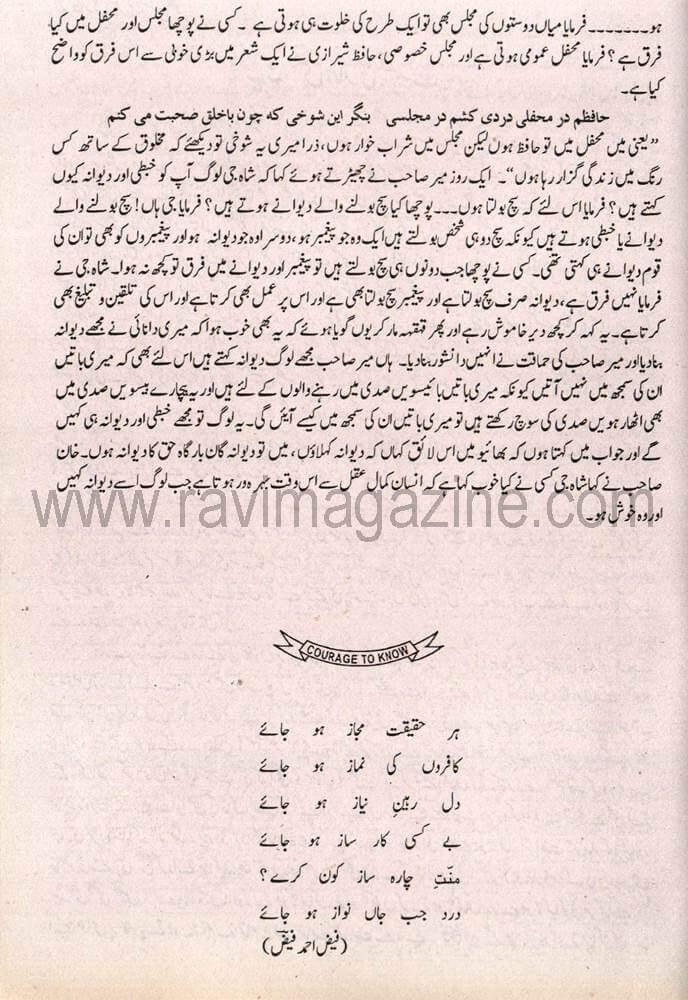 ravi-2000-urdu-66
