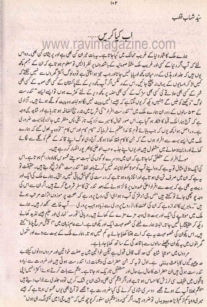 ravi-2000-urdu-67
