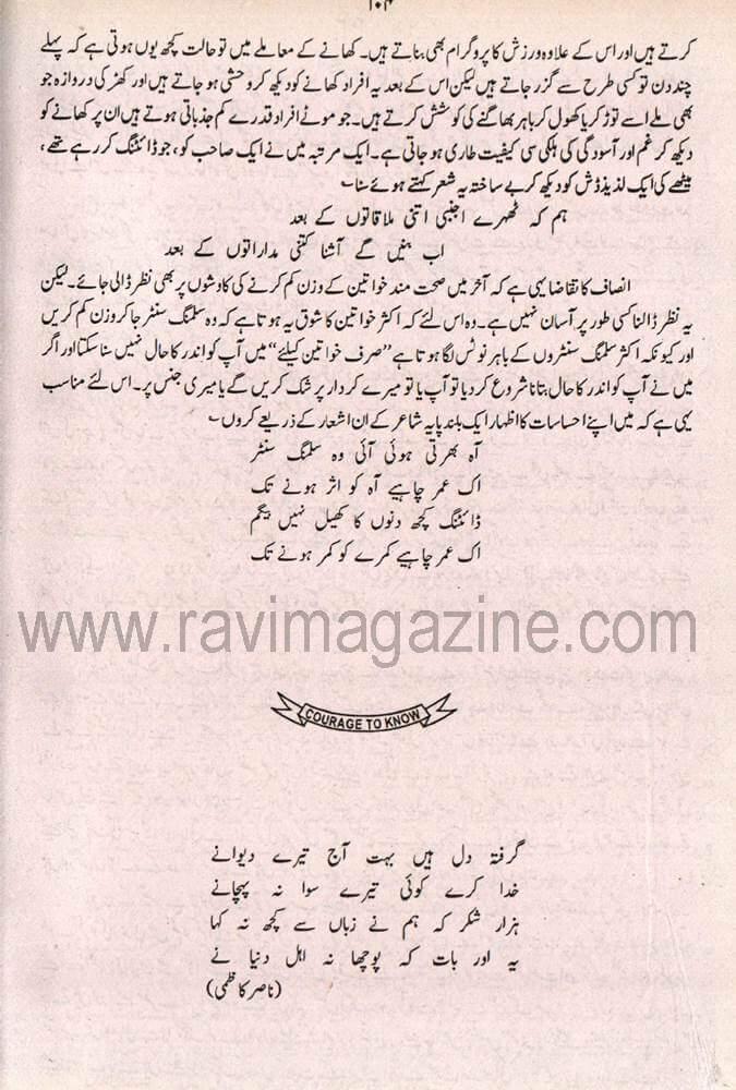 ravi-2000-urdu-69